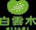 北九州にある小さな温活サロン白雲木/エステサロン